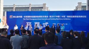 第三届中国(长垣)国际起重装备博览交易会成功开幕