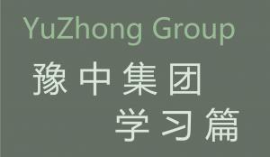 万博苹果app下载最新版集团 学习篇